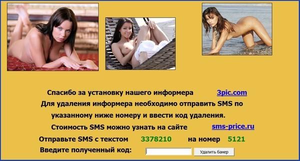 Вирус просмотр порно